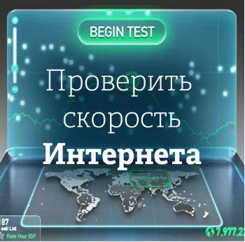 Проверь скорость интернета!
